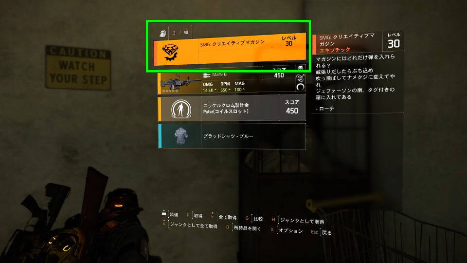division-2-chatterbox-smg-craft-2-2