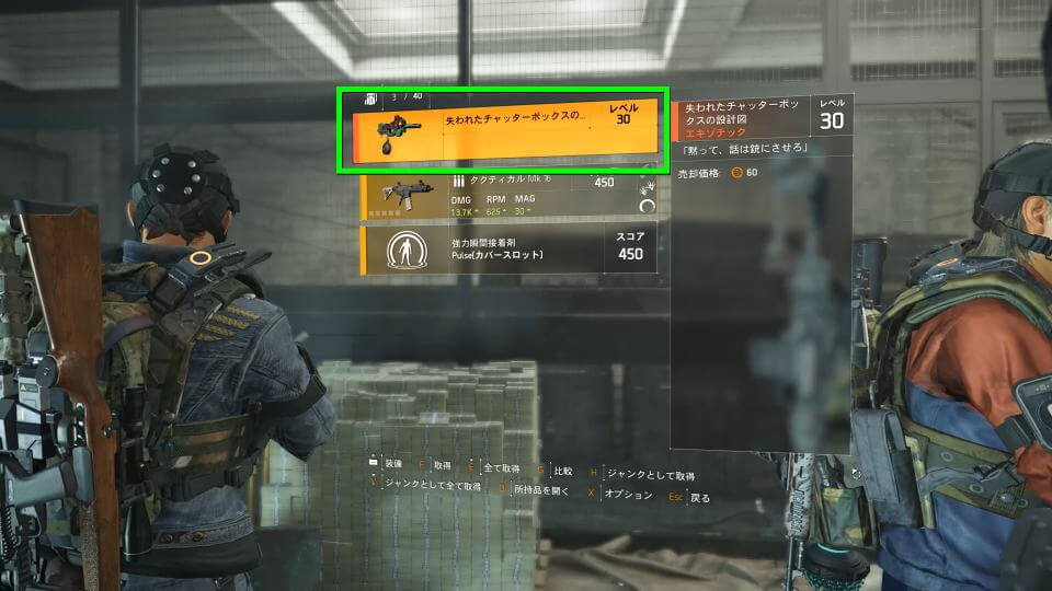 division-2-chatterbox-smg-craft-4-2