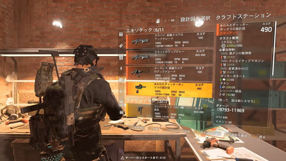 division-2-chatterbox-smg-recipe