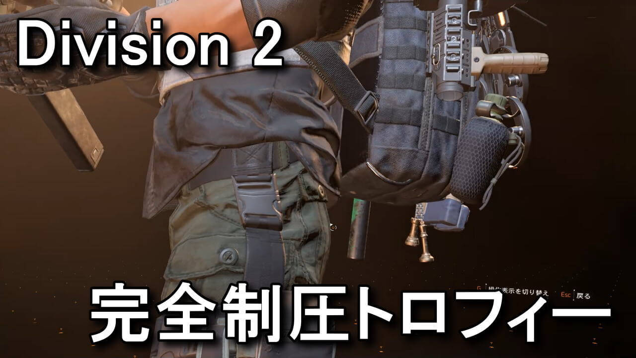 division-2-complete-control-point-trophy