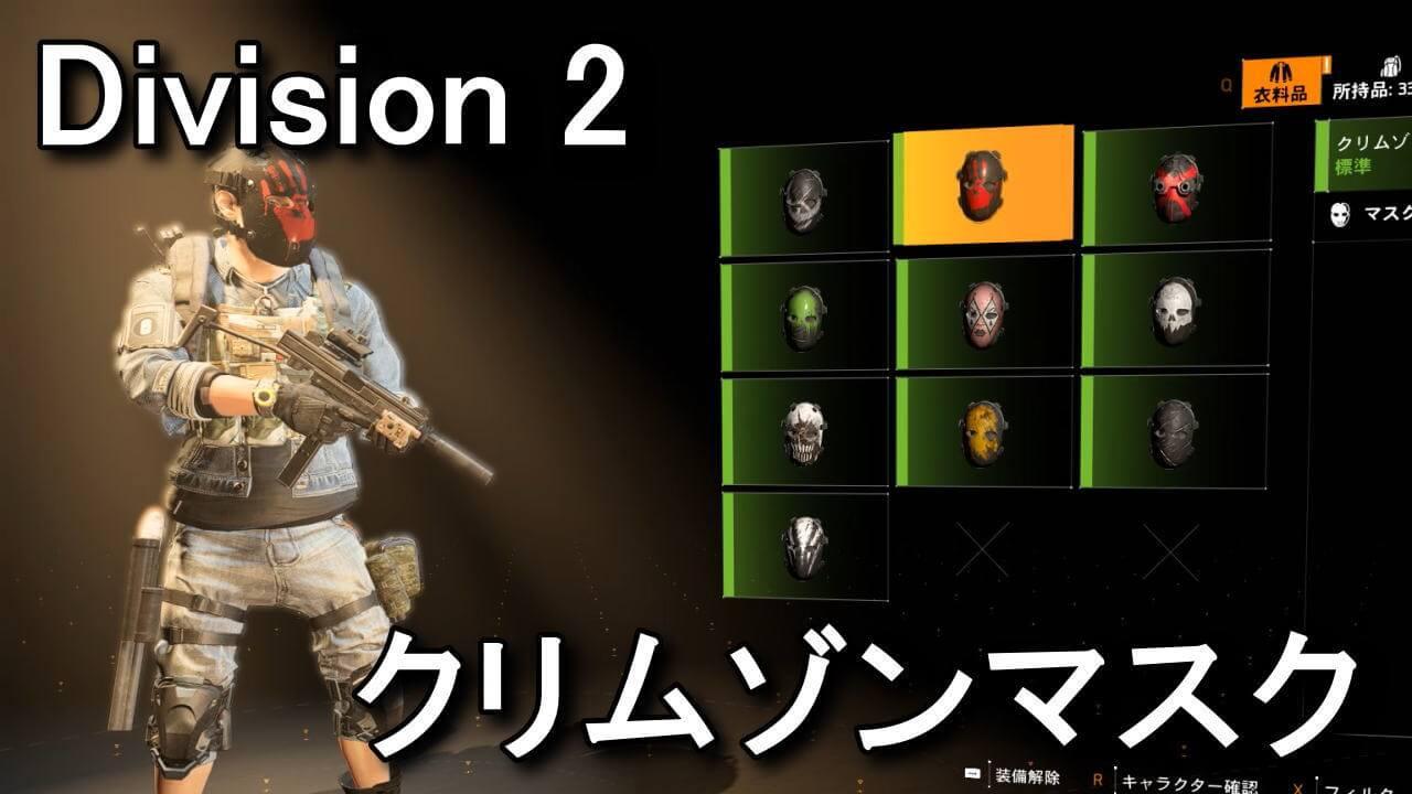 division-2-crimson-mask