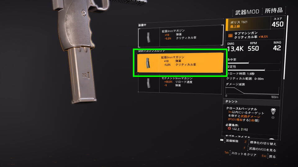division-2-custom-add-magazine-spec