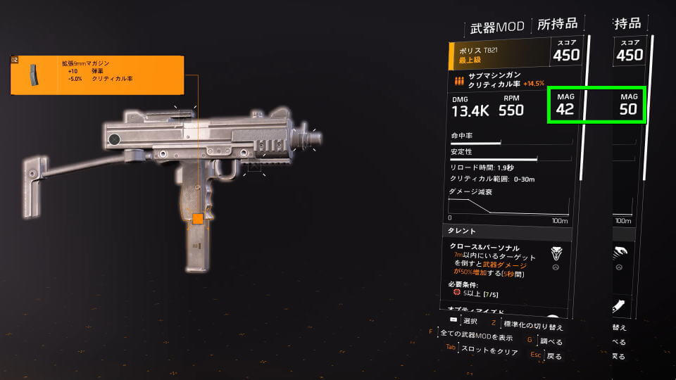 division-2-custom-add-magazine
