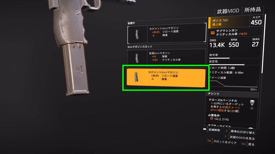 division-2-custom-add-segment-magazine-spec