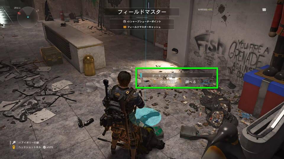 division-2-daemon-mask-06
