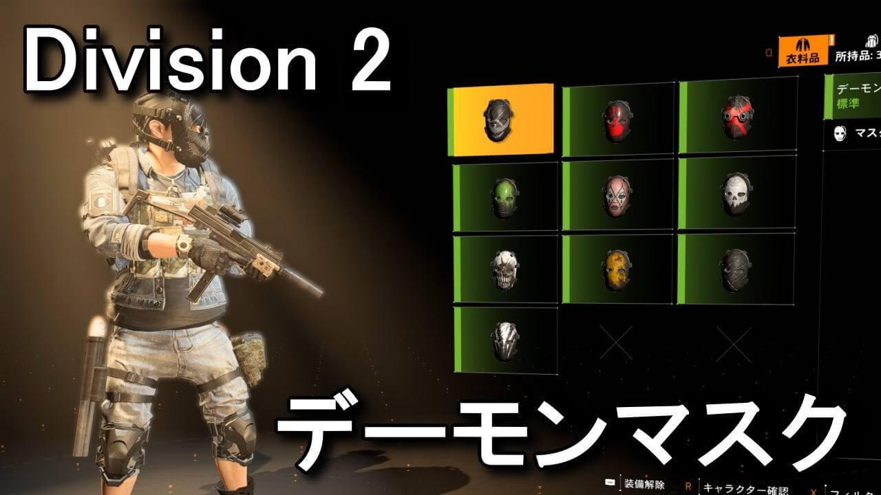 division-2-daemon-mask-1