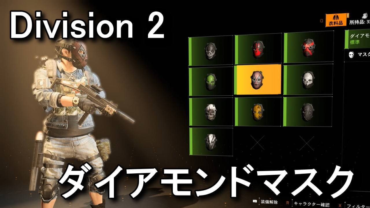 division-2-diamond-mask-1