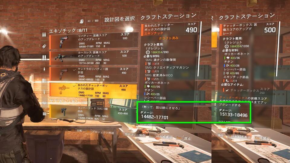 division-2-exotic-parts-notice