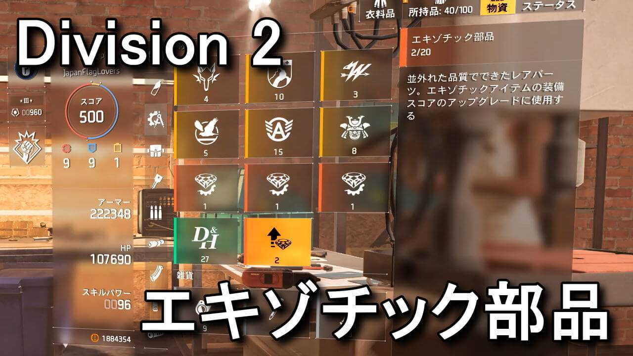 division-2-exotic-parts