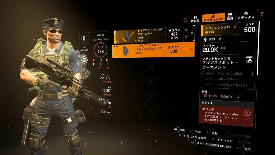 division-2-gear-globe-max
