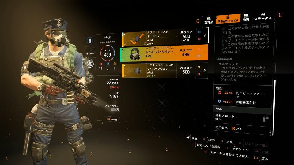 division-2-gear-mask-max