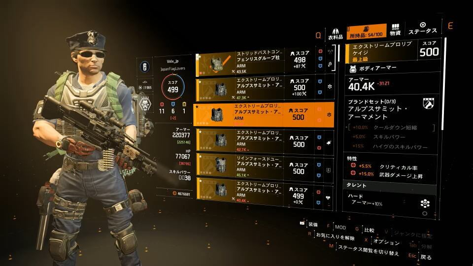 division-2-gear-vest-max
