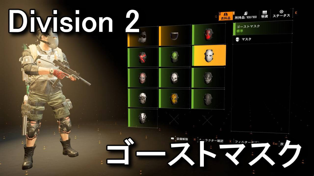 division-2-ghost-mask