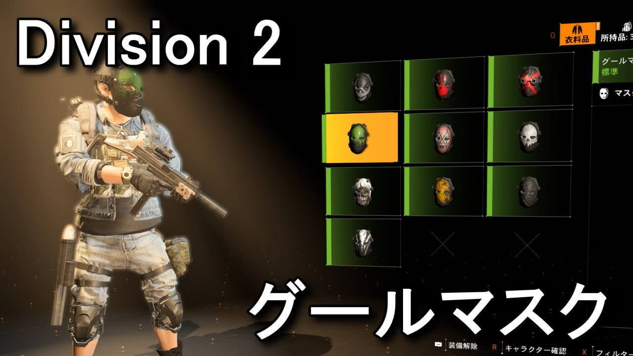 division-2-ghoul-mask