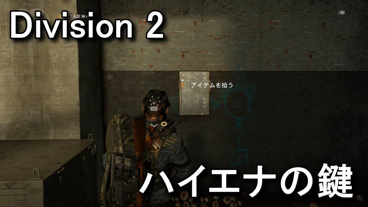 division-2-hyena-box