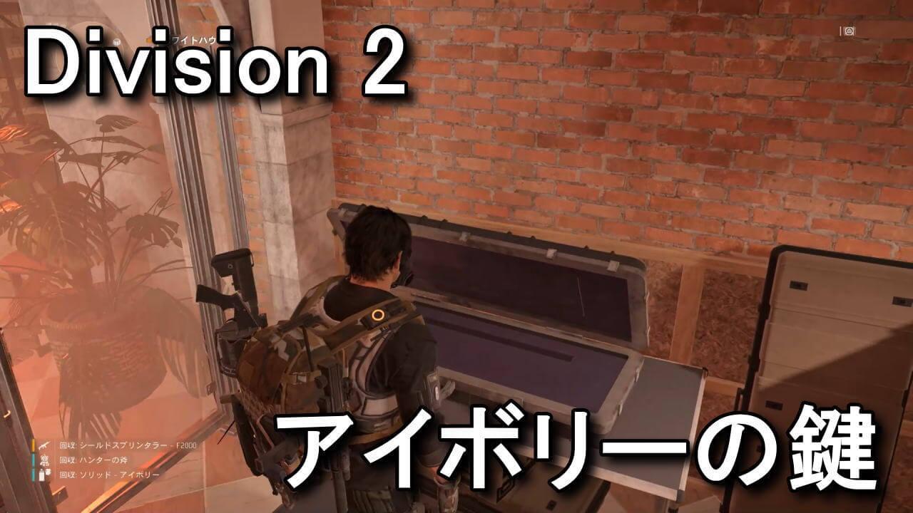 division-2-ivory-key