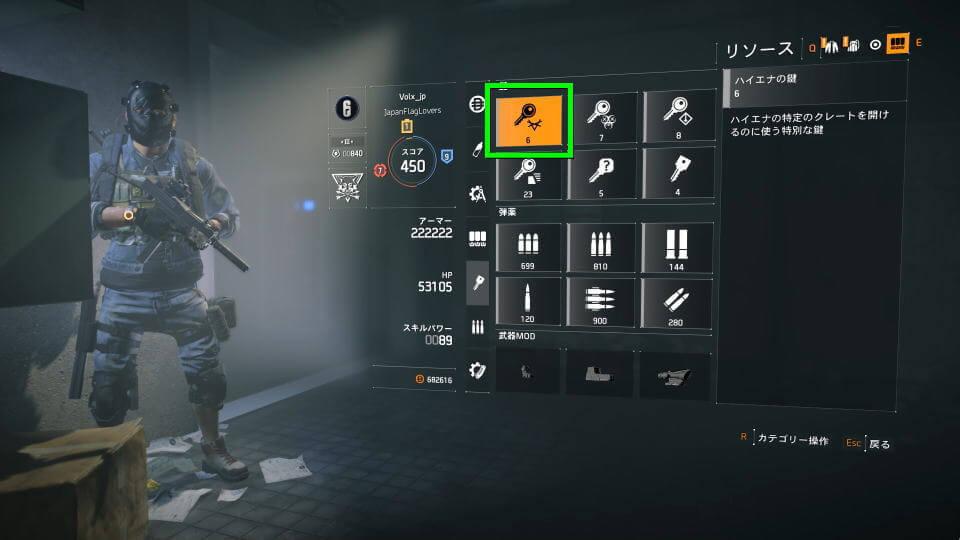 division-2-key-box-1