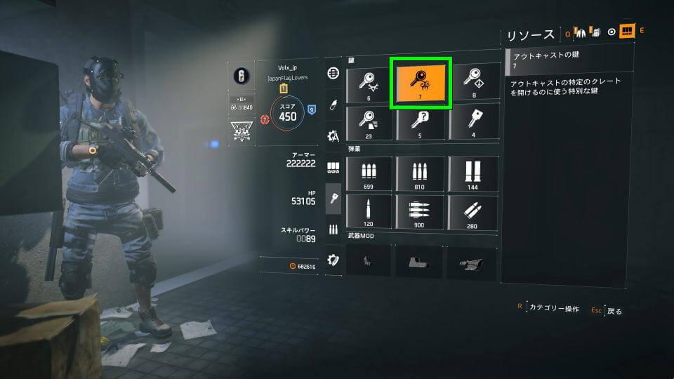 division-2-key-box-2