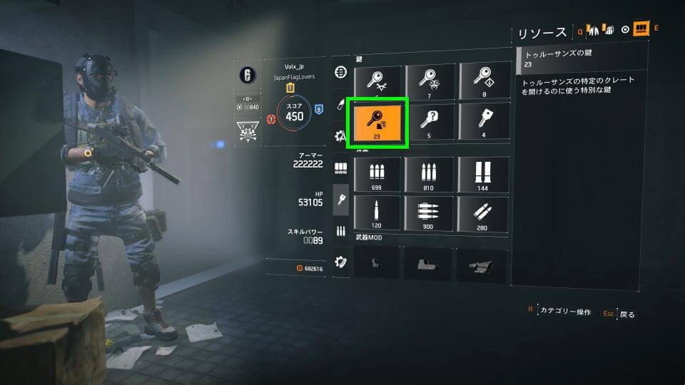 division-2-key-box-4