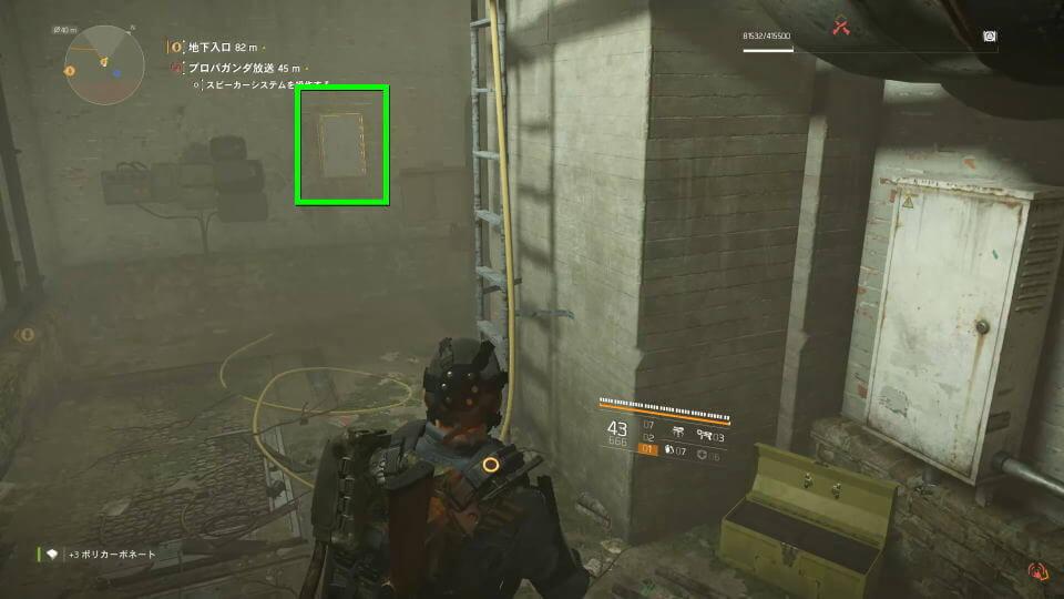 division-2-key-box-get-1