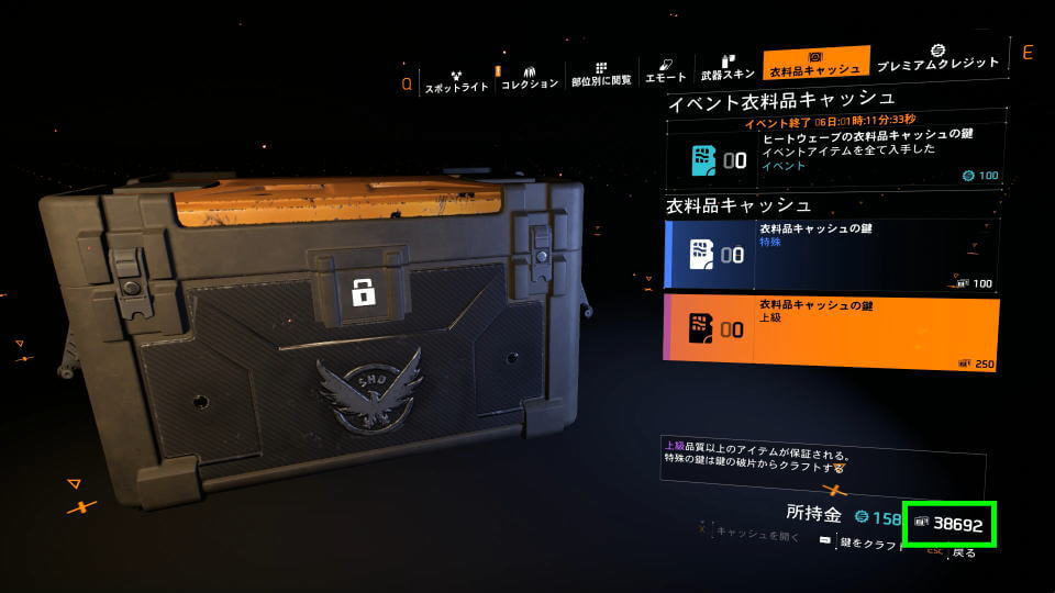 division-2-maximum-on-gear-cache-1