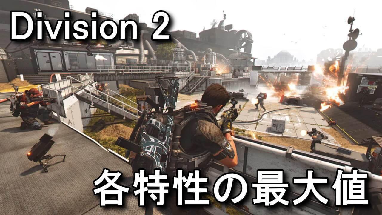 division-2-maximum-on-gear