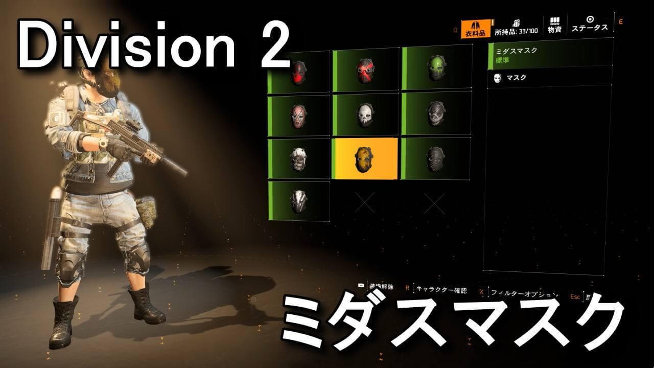 division-2-midas-mask