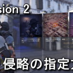division-2-mission-Invasion-150x150