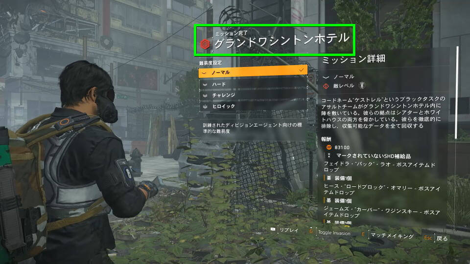 division-2-mission-Invasion-world-3