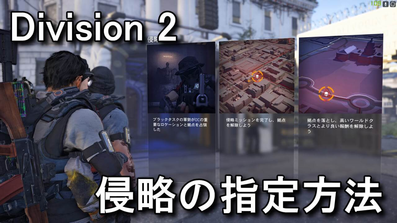 division-2-mission-Invasion
