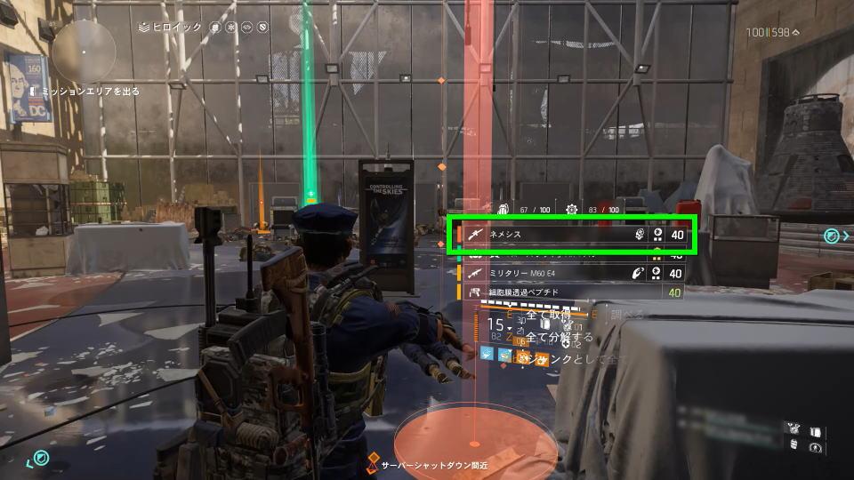division-2-nemesis-drop-gear-2-2