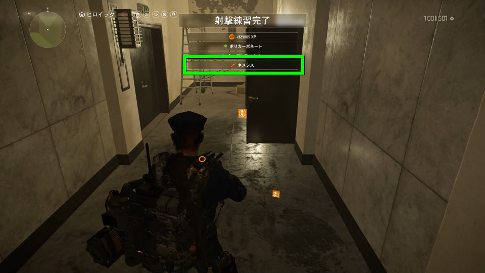 division-2-nemesis-drop-gear-2