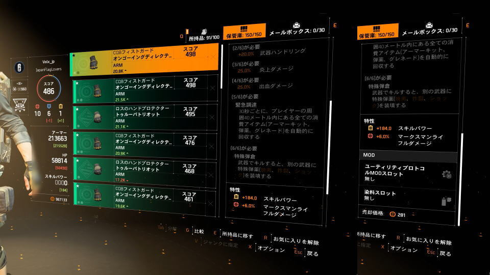 division-2-new-gear-set-1