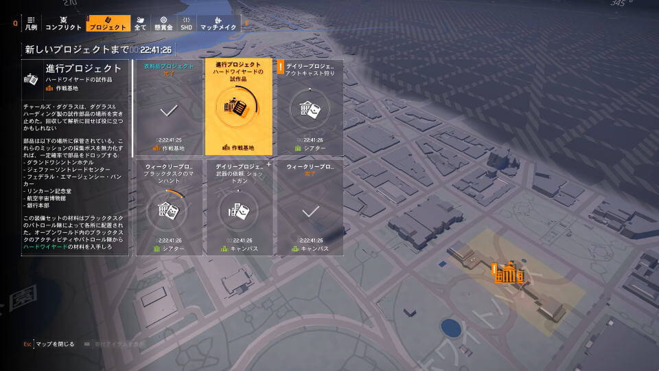 division-2-new-gear-set-mission
