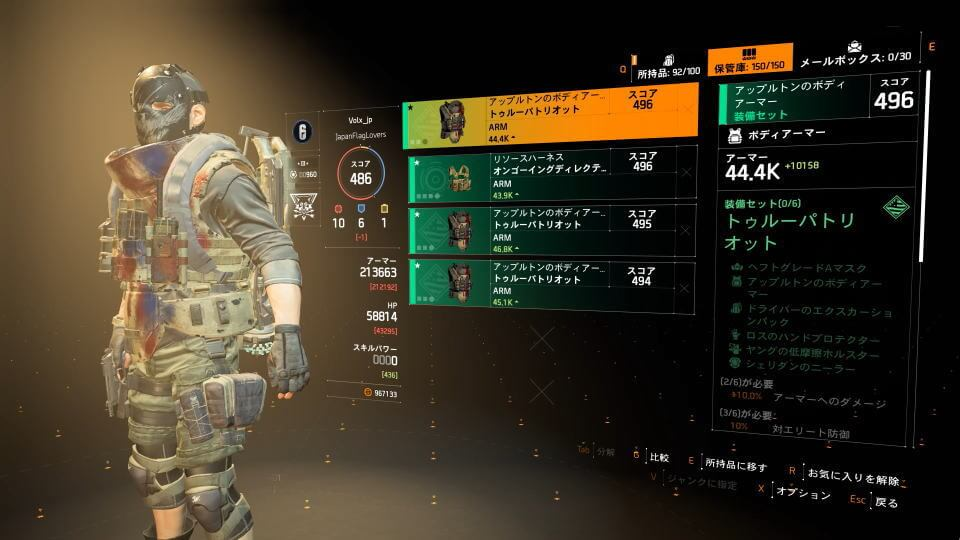 division-2-new-gear-set-name