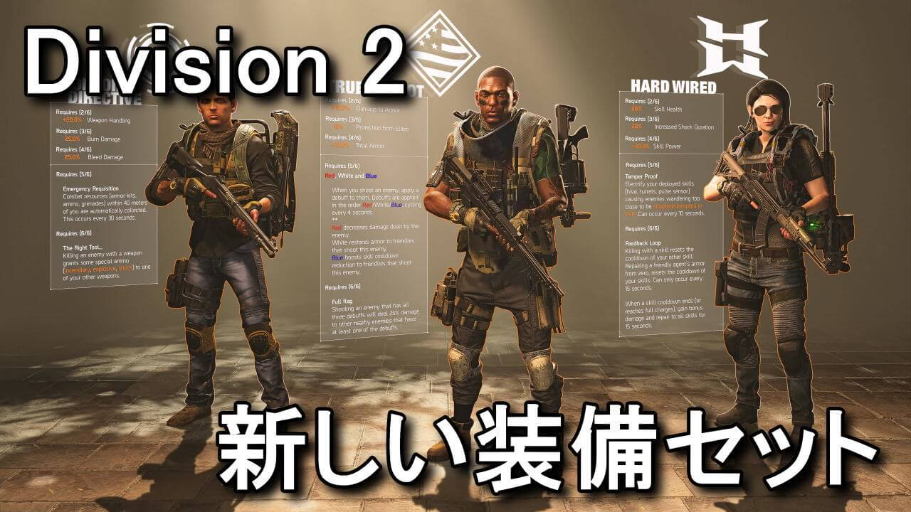 division-2-new-gear-set-tidal-basin