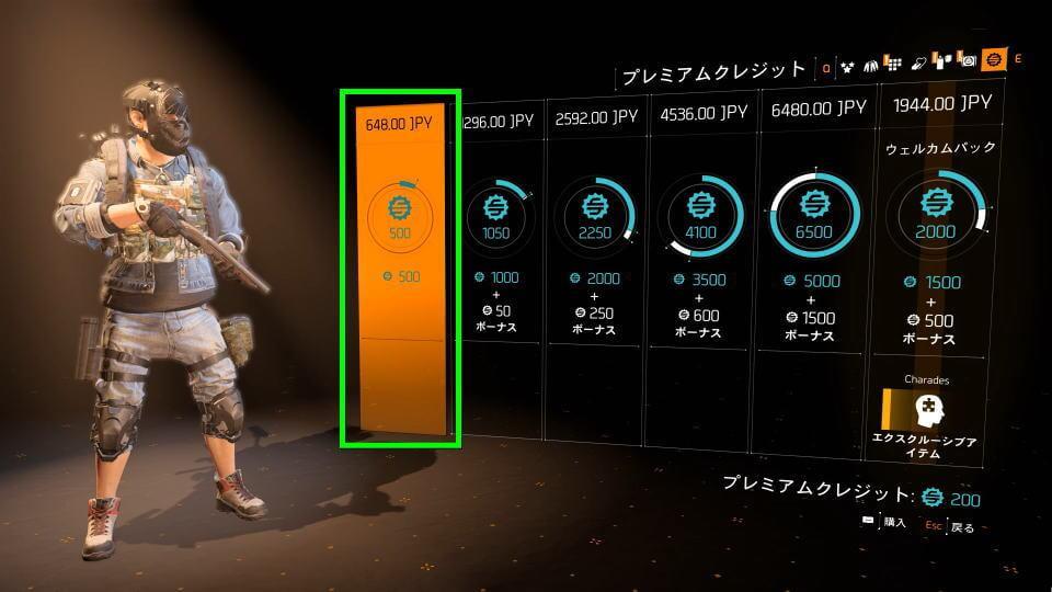 division-2-skin-buy-01