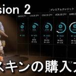 division-2-skin-buy-guide-1-150x150