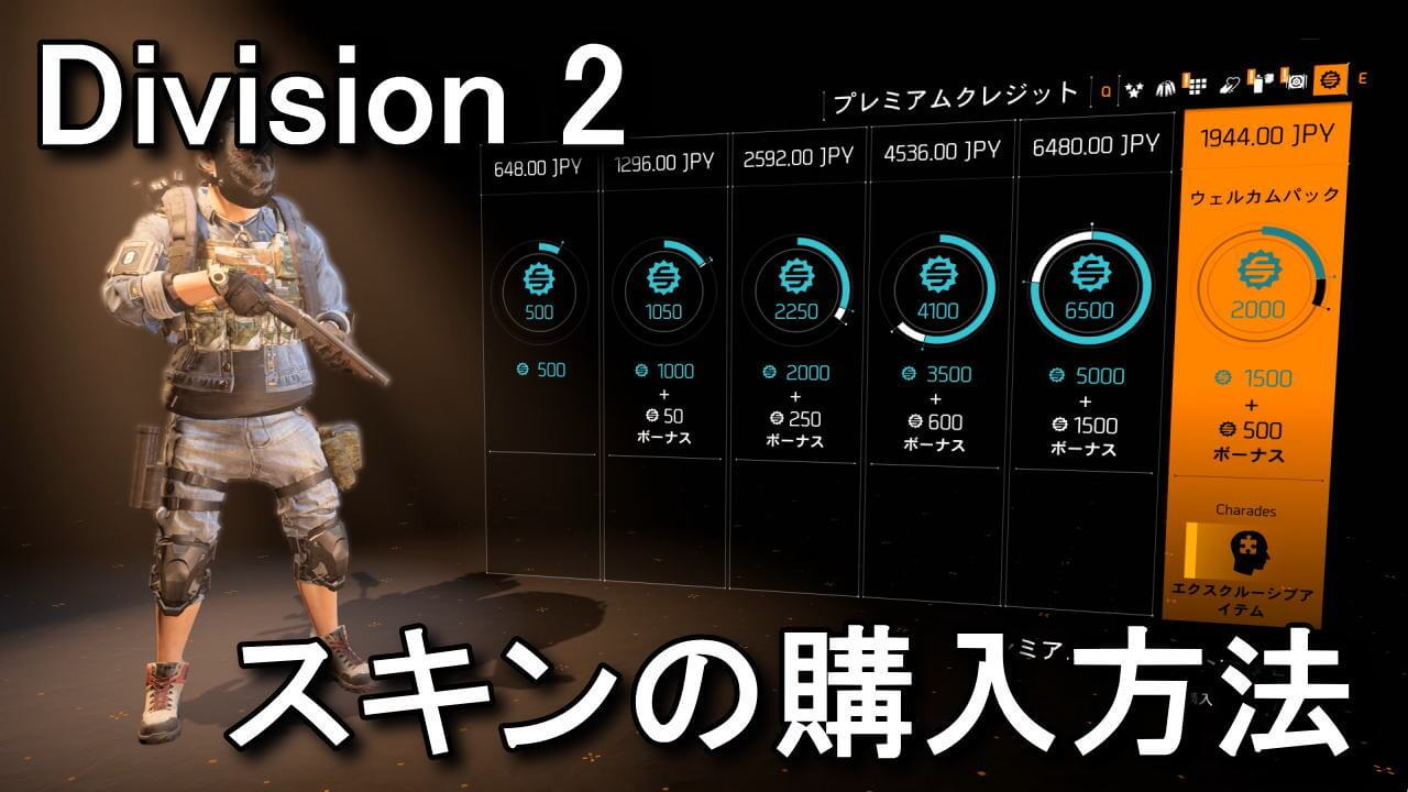 division-2-skin-buy-guide-1