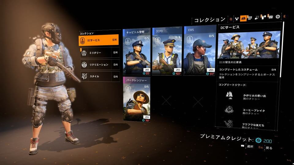 division-2-skin-change-guide-03