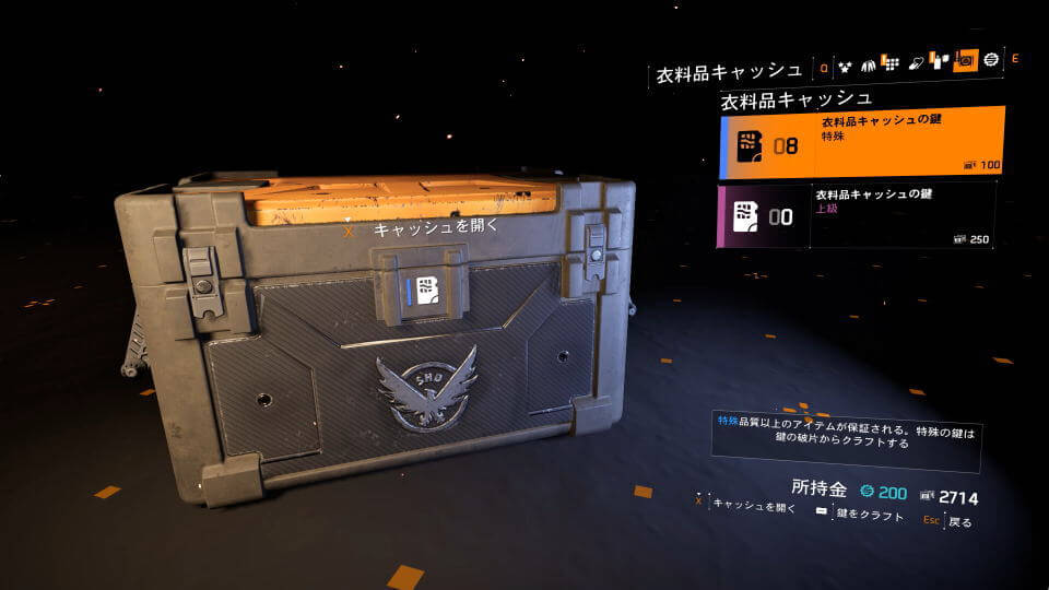 division-2-skin-change-guide-06