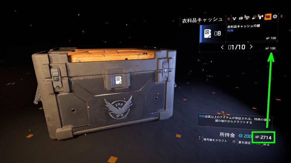 division-2-skin-crate-02