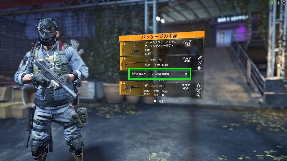 division-2-skin-crate-03