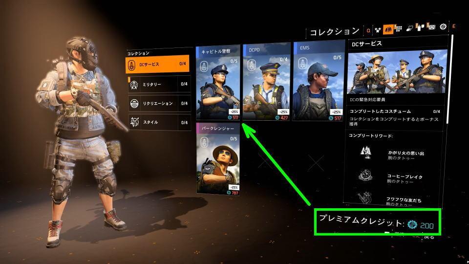 division-2-skin-premium-credit-01