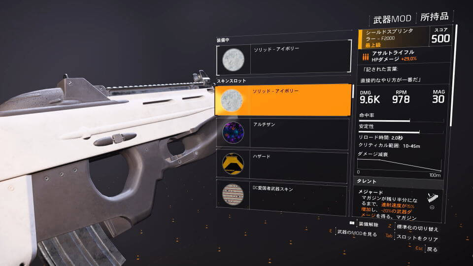division-2-skin-solid-ivory