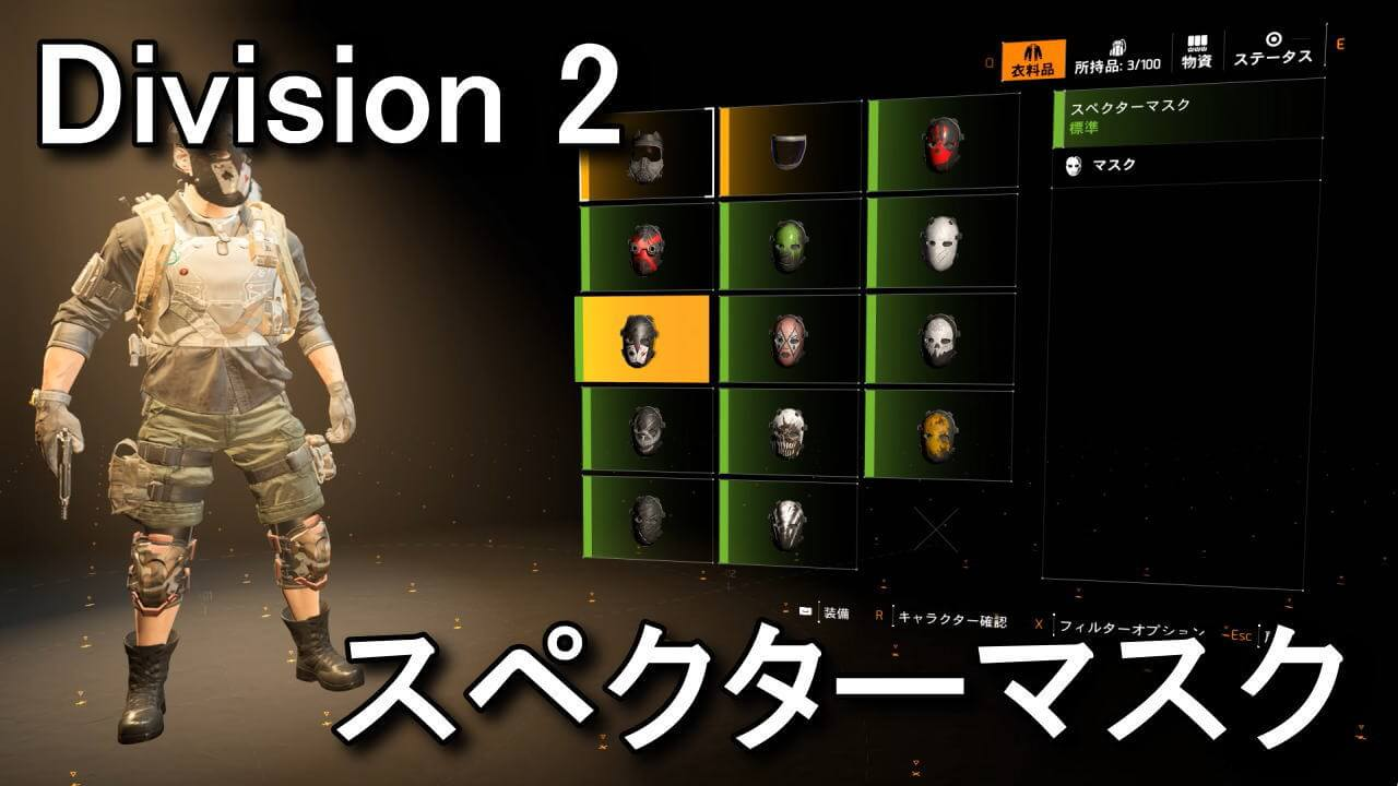division-2-specter-mask