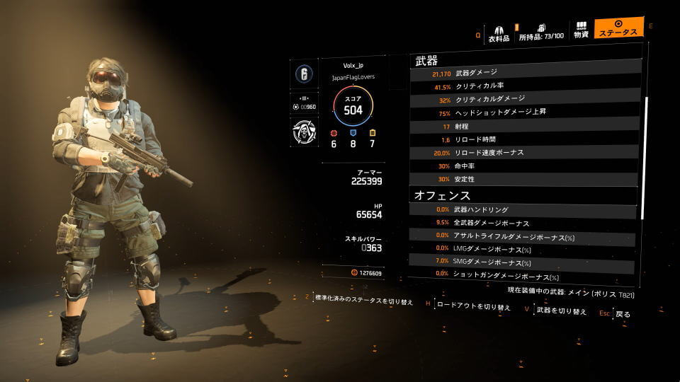 division-2-status-weapon