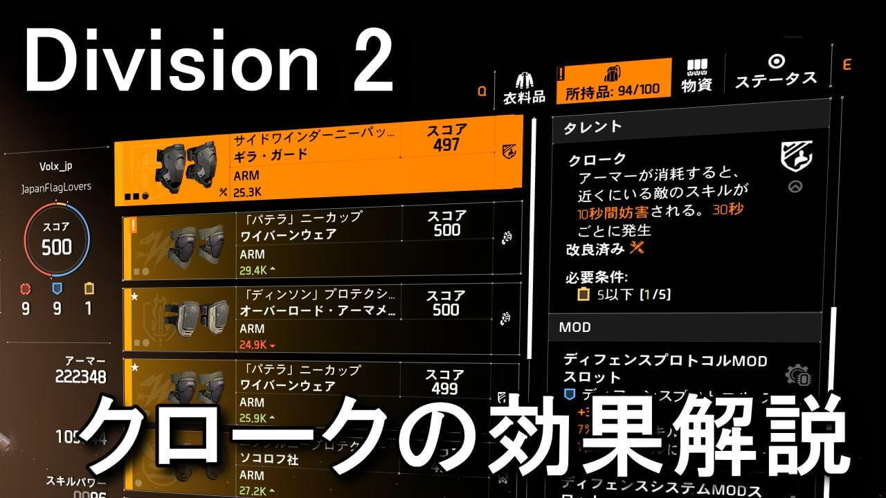 division-2-talent-cloaked