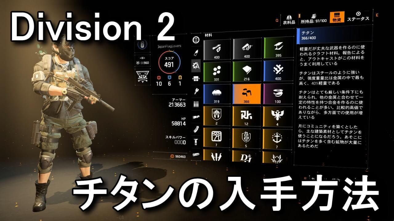 division-2-titan-craft-item-1