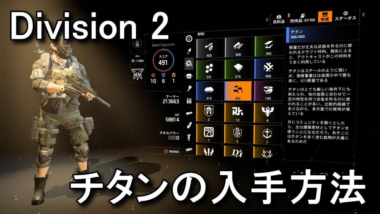 division-2-titan-craft-item-1